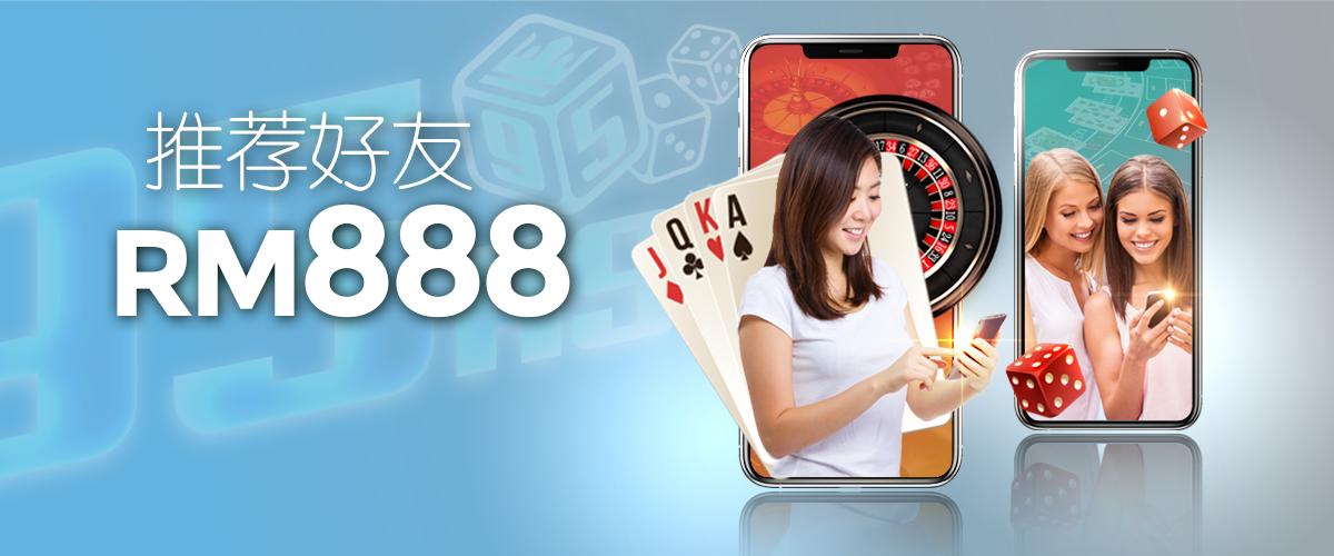 推荐好友奖金 888
