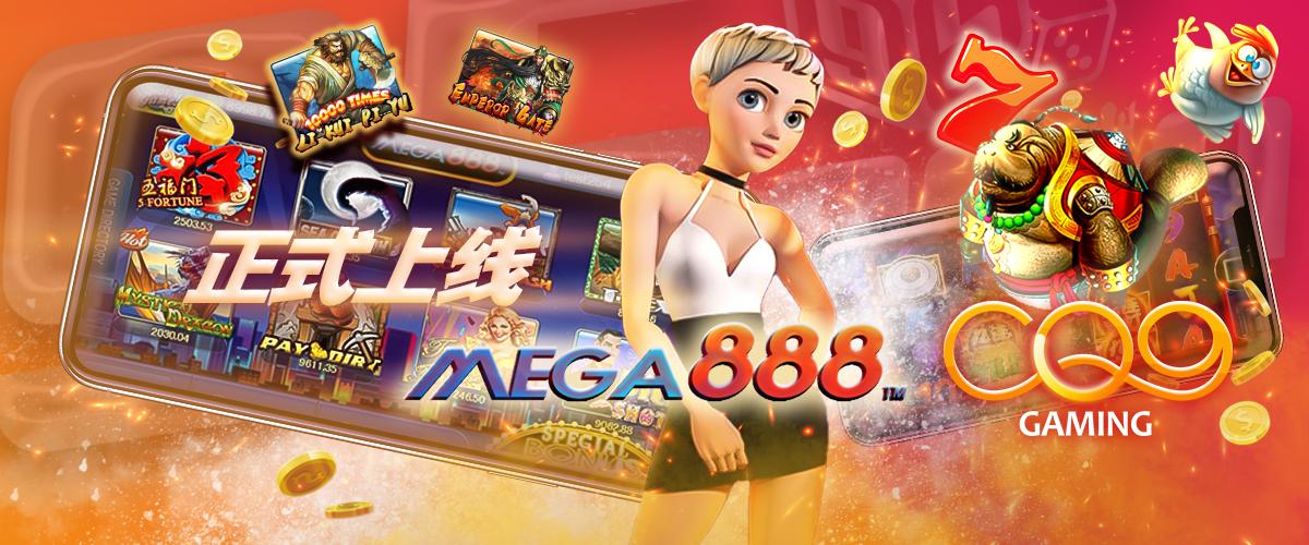 MEGA888 已上线